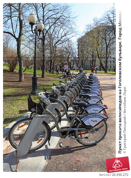 Пункт проката велосипедов на Гоголевском бульваре. Город Москва, фото № 26930272, снято 30 апреля 2017 г. (c) Григорий Писоцкий / Фотобанк Лори