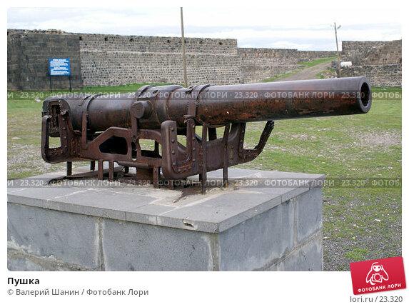 Пушка, фото № 23320, снято 31 октября 2006 г. (c) Валерий Шанин / Фотобанк Лори