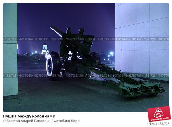 Пушка между колоннами, фото № 158728, снято 21 августа 2007 г. (c) Арестов Андрей Павлович / Фотобанк Лори