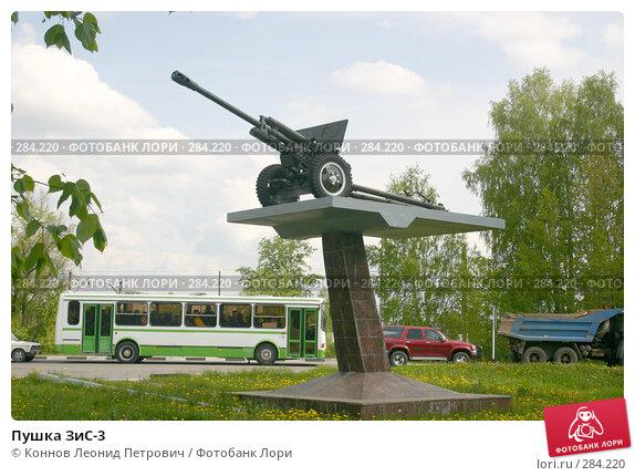 Пушка ЗиС-3, фото № 284220, снято 13 мая 2008 г. (c) Коннов Леонид Петрович / Фотобанк Лори