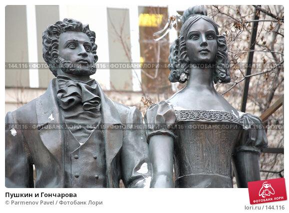 Пушкин и Гончарова, фото № 144116, снято 13 ноября 2007 г. (c) Parmenov Pavel / Фотобанк Лори