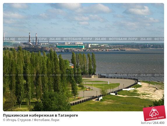 Пушкинская набережная в Таганроге, фото № 264400, снято 25 апреля 2008 г. (c) Игорь Струков / Фотобанк Лори