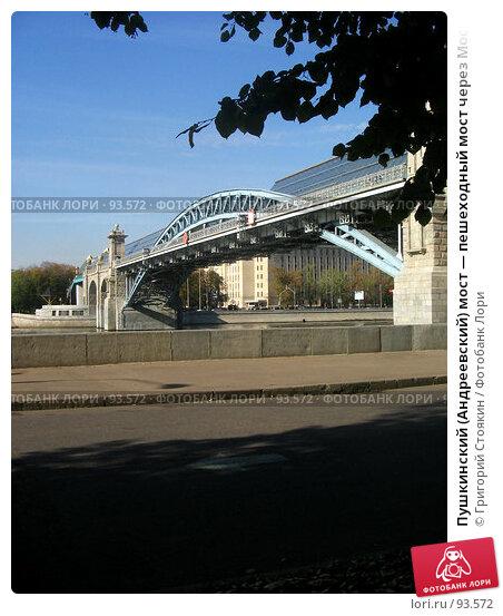 Купить «Пушкинский (Андреевский) мост — пешеходный мост через Москву-реку», фото № 93572, снято 2 октября 2007 г. (c) Григорий Стоякин / Фотобанк Лори