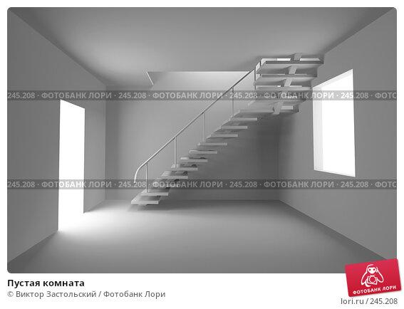 Купить «Пустая комната», иллюстрация № 245208 (c) Виктор Застольский / Фотобанк Лори