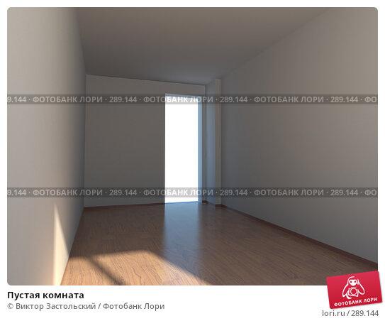 Пустая комната, иллюстрация № 289144 (c) Виктор Застольский / Фотобанк Лори