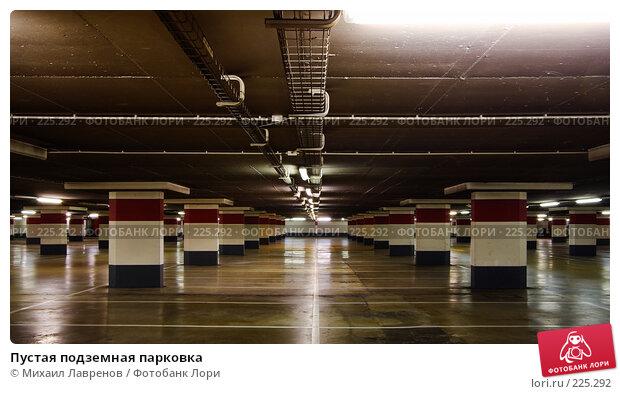 Пустая подземная парковка, фото № 225292, снято 10 февраля 2008 г. (c) Михаил Лавренов / Фотобанк Лори