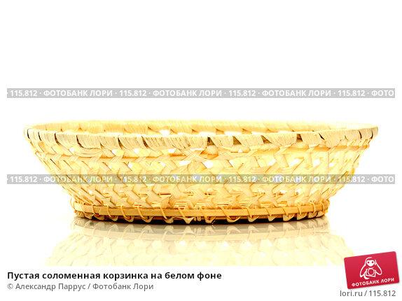 Пустая соломенная корзинка на белом фоне, фото № 115812, снято 15 сентября 2007 г. (c) Александр Паррус / Фотобанк Лори