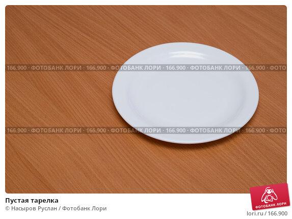 Купить «Пустая тарелка», фото № 166900, снято 27 декабря 2007 г. (c) Насыров Руслан / Фотобанк Лори