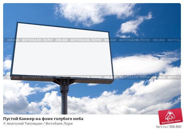 Пустой баннер на фоне голубого неба, фото № 308860, снято 12 июня 2007 г. (c) Анатолий Типляшин / Фотобанк Лори