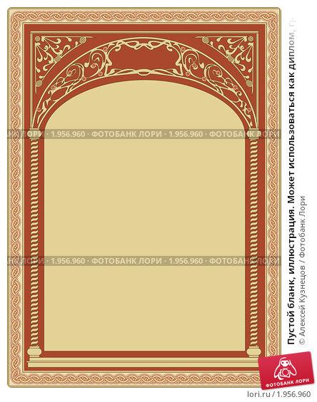 Пустой бланк иллюстрация Может использоваться как диплом  Купить Пустой бланк иллюстрация Может использоваться как диплом грамота меню