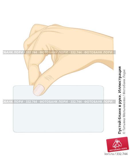 Пустой бланк в руке. Иллюстрация, иллюстрация № 332744 (c) Татьяна Мельникова / Фотобанк Лори