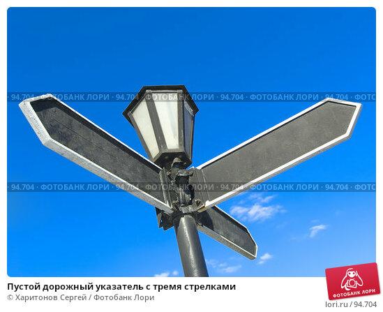 Пустой дорожный указатель с тремя стрелками, фото № 94704, снято 2 августа 2007 г. (c) Харитонов Сергей / Фотобанк Лори