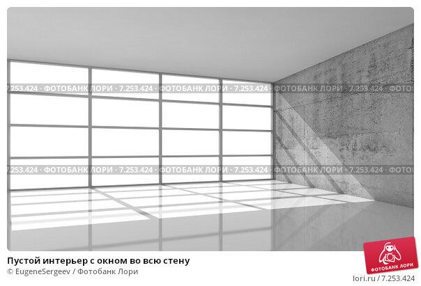 Купить «Пустой интерьер с окном во всю стену», иллюстрация № 7253424 (c) EugeneSergeev / Фотобанк Лори