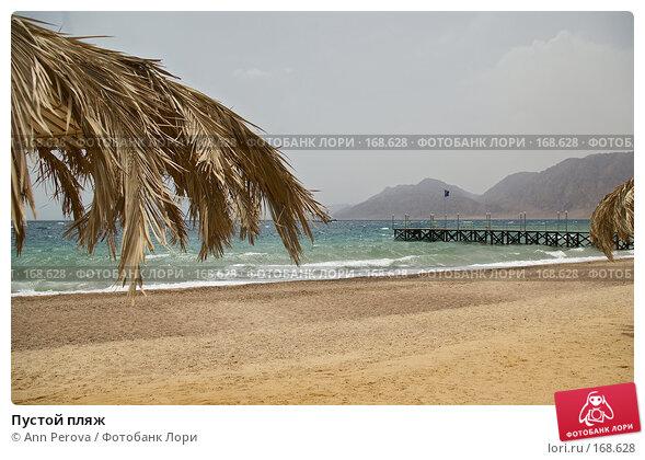 Пустой пляж, фото № 168628, снято 7 апреля 2007 г. (c) Ann Perova / Фотобанк Лори