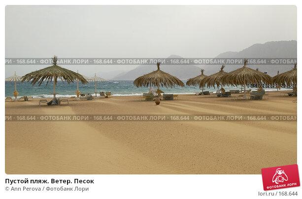Пустой пляж. Ветер. Песок, фото № 168644, снято 7 апреля 2007 г. (c) Ann Perova / Фотобанк Лори