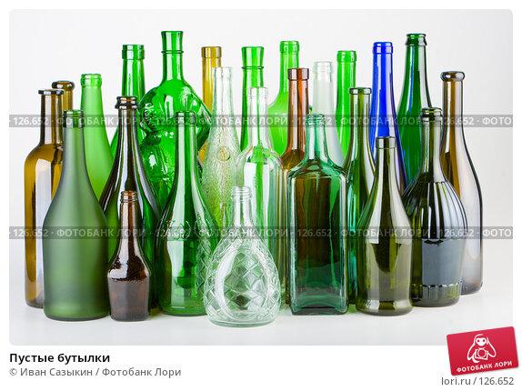 Пустые бутылки, фото № 126652, снято 26 ноября 2007 г. (c) Иван Сазыкин / Фотобанк Лори