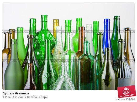 Пустые бутылки, фото № 126660, снято 26 ноября 2007 г. (c) Иван Сазыкин / Фотобанк Лори