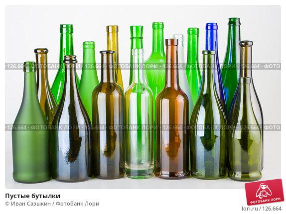 Пустые бутылки, фото № 126664, снято 26 ноября 2007 г. (c) Иван Сазыкин / Фотобанк Лори