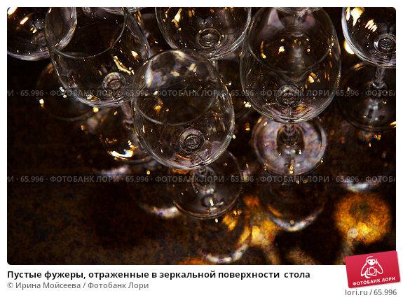 Пустые фужеры, отраженные в зеркальной поверхности  стола, эксклюзивное фото № 65996, снято 21 июля 2007 г. (c) Ирина Мойсеева / Фотобанк Лори