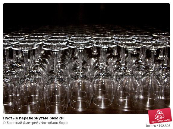 Пустые перевернутые рюмки, фото № 192308, снято 2 февраля 2008 г. (c) Баевский Дмитрий / Фотобанк Лори