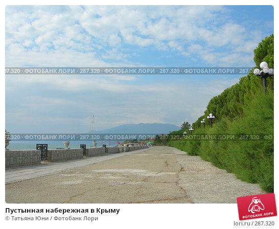 Пустынная набережная в Крыму, эксклюзивное фото № 287320, снято 27 сентября 2005 г. (c) Татьяна Юни / Фотобанк Лори