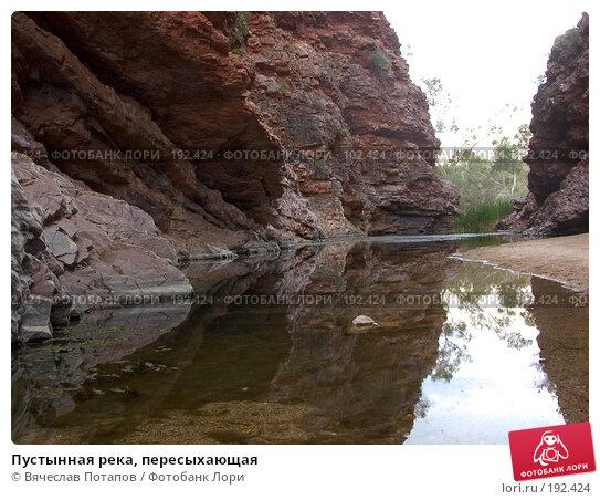 Пустынная река, пересыхающая, фото № 192424, снято 13 октября 2006 г. (c) Вячеслав Потапов / Фотобанк Лори