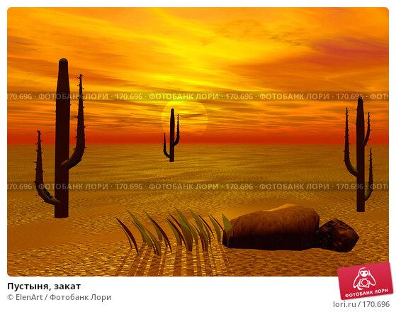 Пустыня, закат, иллюстрация № 170696 (c) ElenArt / Фотобанк Лори