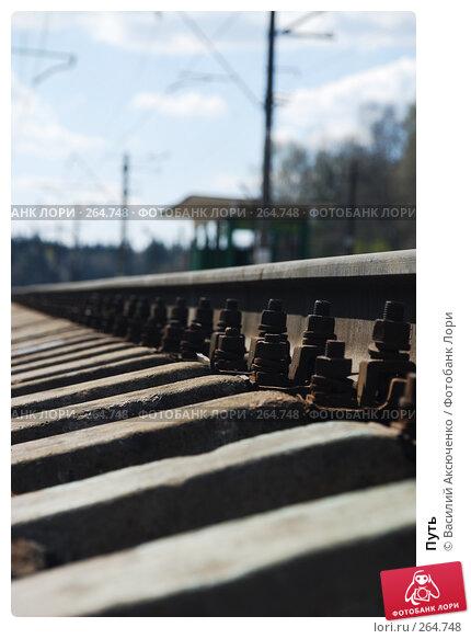 Купить «Путь», фото № 264748, снято 26 апреля 2008 г. (c) Василий Аксюченко / Фотобанк Лори