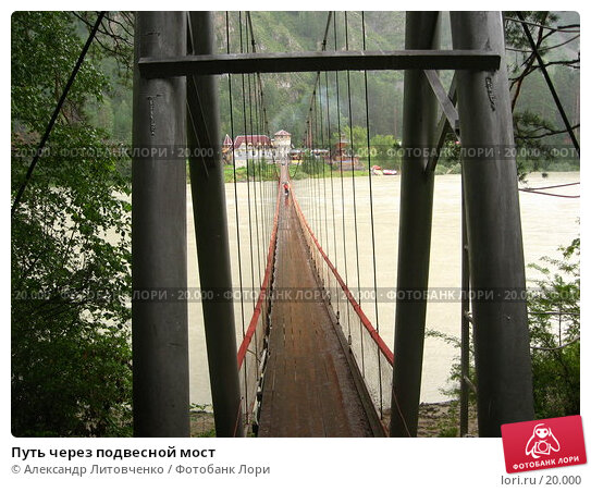 Путь через подвесной мост, фото № 20000, снято 11 августа 2006 г. (c) Александр Литовченко / Фотобанк Лори