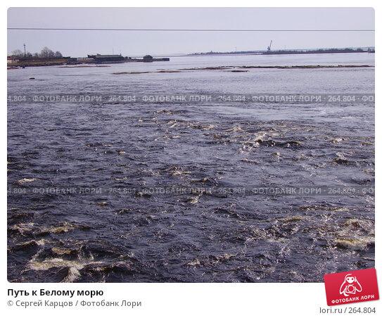 Путь к Белому морю, фото № 264804, снято 6 мая 2006 г. (c) Сергей Карцов / Фотобанк Лори