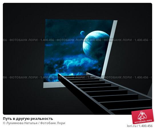 Купить «Путь в другую реальность», иллюстрация № 1400456 (c) Лукиянова Наталья / Фотобанк Лори