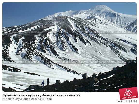 Путешествие к вулкану Авачинский. Камчатка, фото № 186196, снято 7 ноября 2006 г. (c) Ирина Игумнова / Фотобанк Лори