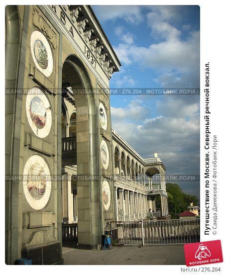 Купить «Путешествие по Москве. Северный речной вокзал.», фото № 276204, снято 2 мая 2008 г. (c) Саида Данюкова / Фотобанк Лори