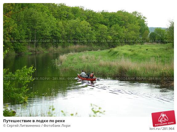 Путешествие в лодке по реке, фото № 281964, снято 3 мая 2008 г. (c) Сергей Литвиненко / Фотобанк Лори