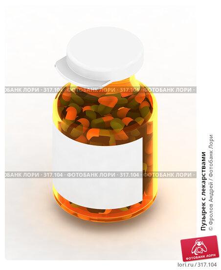 Пузырек с лекарствами, фото № 317104, снято 27 марта 2017 г. (c) Фролов Андрей / Фотобанк Лори