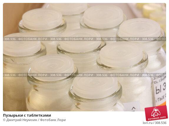 Пузырьки с таблетками, эксклюзивное фото № 308536, снято 31 марта 2008 г. (c) Дмитрий Неумоин / Фотобанк Лори