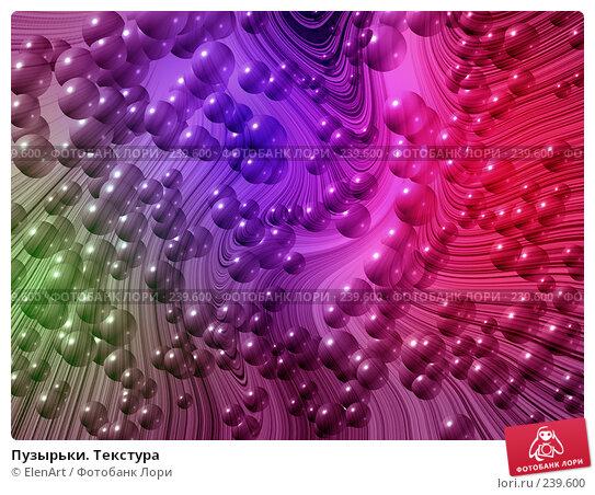 Пузырьки. Текстура, иллюстрация № 239600 (c) ElenArt / Фотобанк Лори
