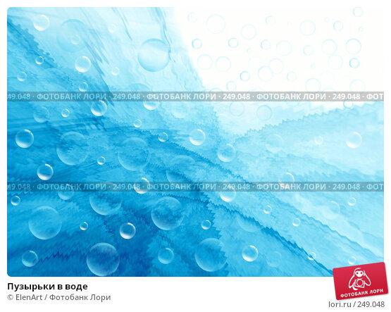 Пузырьки в воде, иллюстрация № 249048 (c) ElenArt / Фотобанк Лори