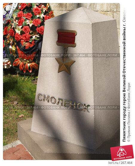 Пямятник городу герою Великой Отечественной войны г. Смоленск, фото № 267464, снято 26 апреля 2008 г. (c) Примак Полина / Фотобанк Лори