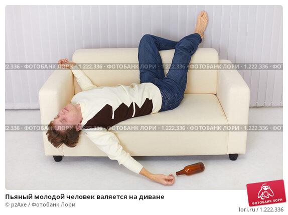 завалил на диван маму фото