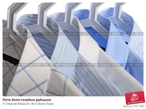 Пять бело-голубых рубашек, фото № 111192, снято 23 сентября 2007 г. (c) Георгий Марков / Фотобанк Лори