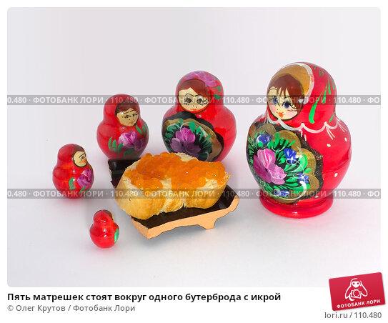 Пять матрешек стоят вокруг одного бутерброда с икрой, фото № 110480, снято 29 мая 2017 г. (c) Олег Крутов / Фотобанк Лори