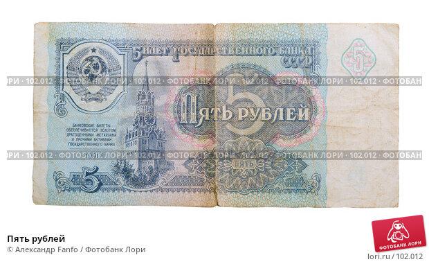 Пять рублей, фото № 102012, снято 21 июля 2017 г. (c) Александр Fanfo / Фотобанк Лори