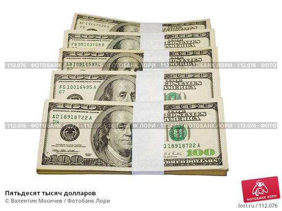 Пятьдесят тысяч долларов, фото № 112076, снято 5 декабря 2006 г. (c) Валентин Мосичев / Фотобанк Лори