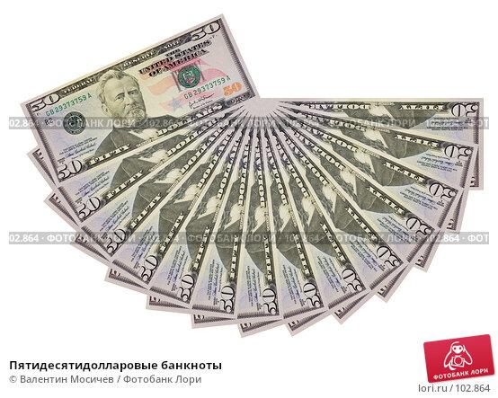 Пятидесятидолларовые банкноты, фото № 102864, снято 28 июля 2017 г. (c) Валентин Мосичев / Фотобанк Лори