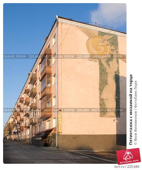 Пятиэтажка с мозаикой на торце, фото № 225680, снято 17 марта 2008 г. (c) Яков Филимонов / Фотобанк Лори