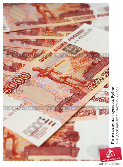 Пятитысячная купюра. Рубли, фото № 38080, снято 6 ноября 2006 г. (c) Андрей Армягов / Фотобанк Лори