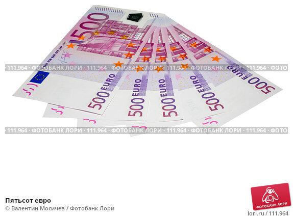 Пятьсот евро, фото № 111964, снято 24 ноября 2006 г. (c) Валентин Мосичев / Фотобанк Лори