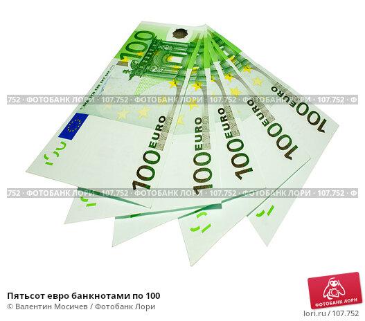 Пятьсот евро банкнотами по 100, фото № 107752, снято 24 ноября 2006 г. (c) Валентин Мосичев / Фотобанк Лори