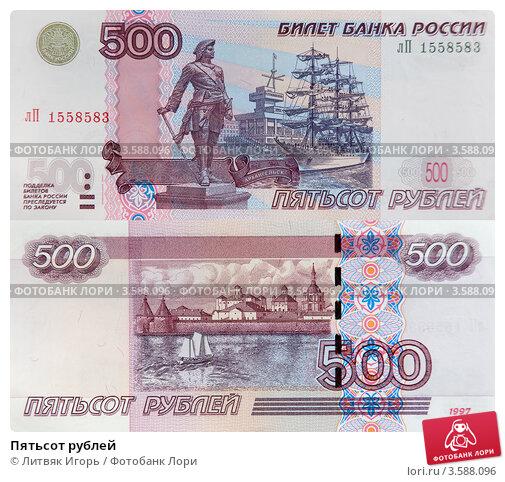 Купить «Пятьсот рублей», фото № 3588096, снято 11 июня 2012 г. (c) Литвяк Игорь / Фотобанк Лори